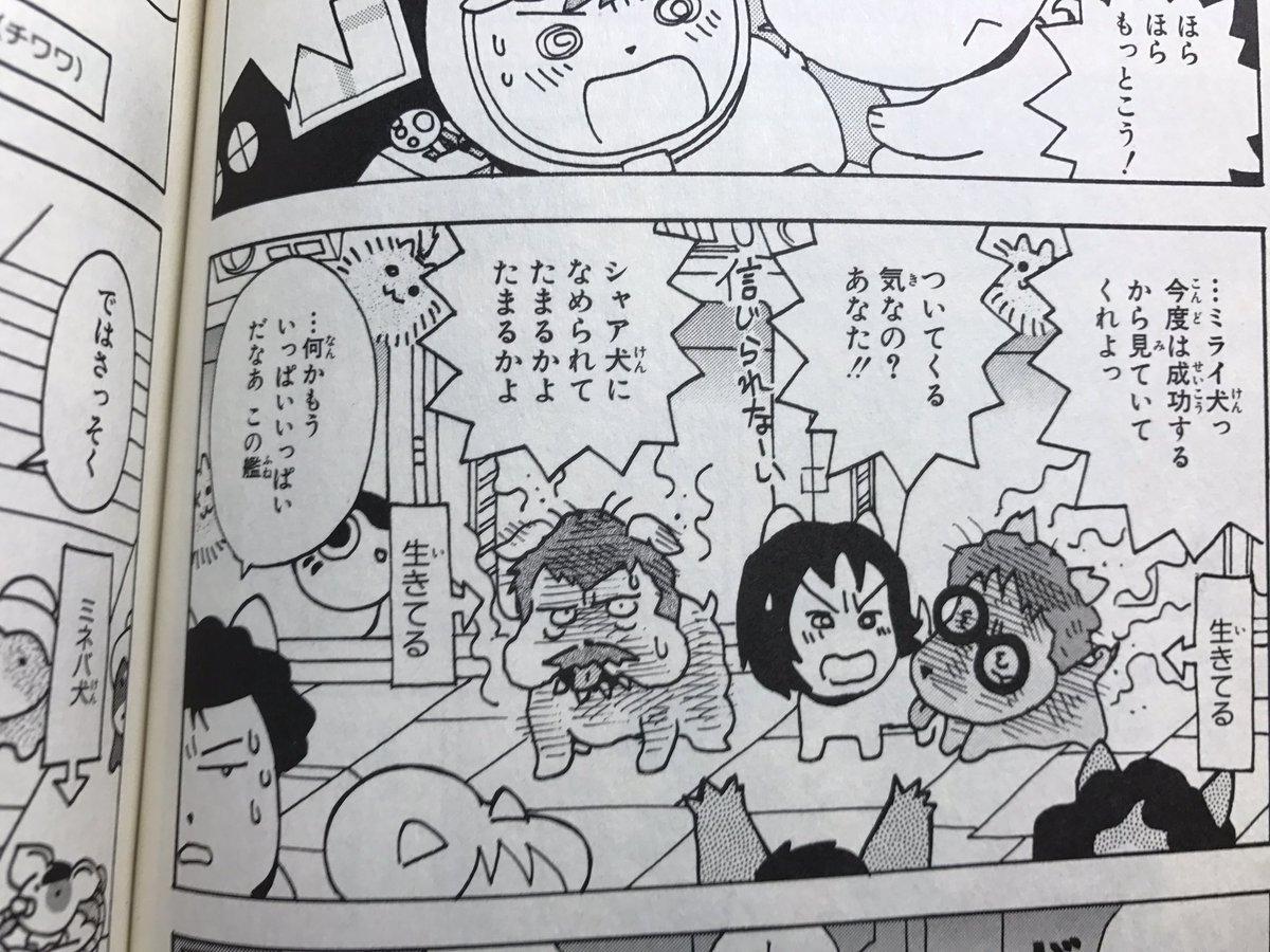 """唐沢なをき on Twitter: """"最後に..."""