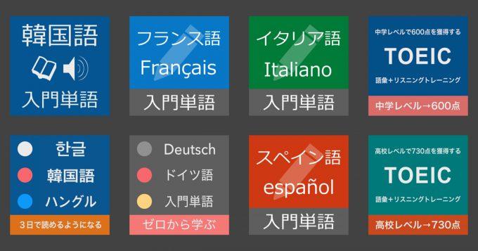 第二外国語をマスターしよう!ドイツ語、フランス語、スペイン語、イタリア語、韓国語の無料アプリが配信スタート! - https://t.co/jL5r10CQ9l https://t.co/gchhDUqD0F