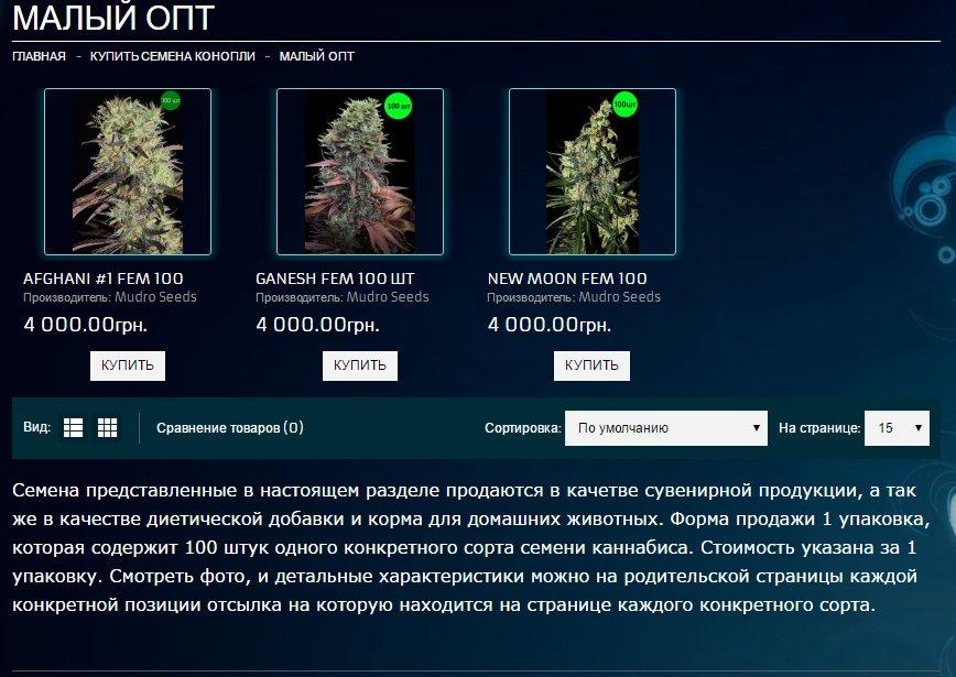 Сайты семян марихуаны конопля не вреднее алкоголя