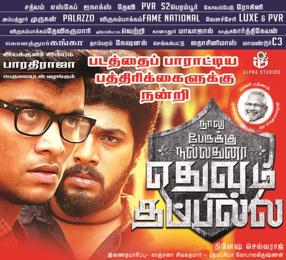 Bluray 720p tamil movies : Zee kannada mahadevi serial cast