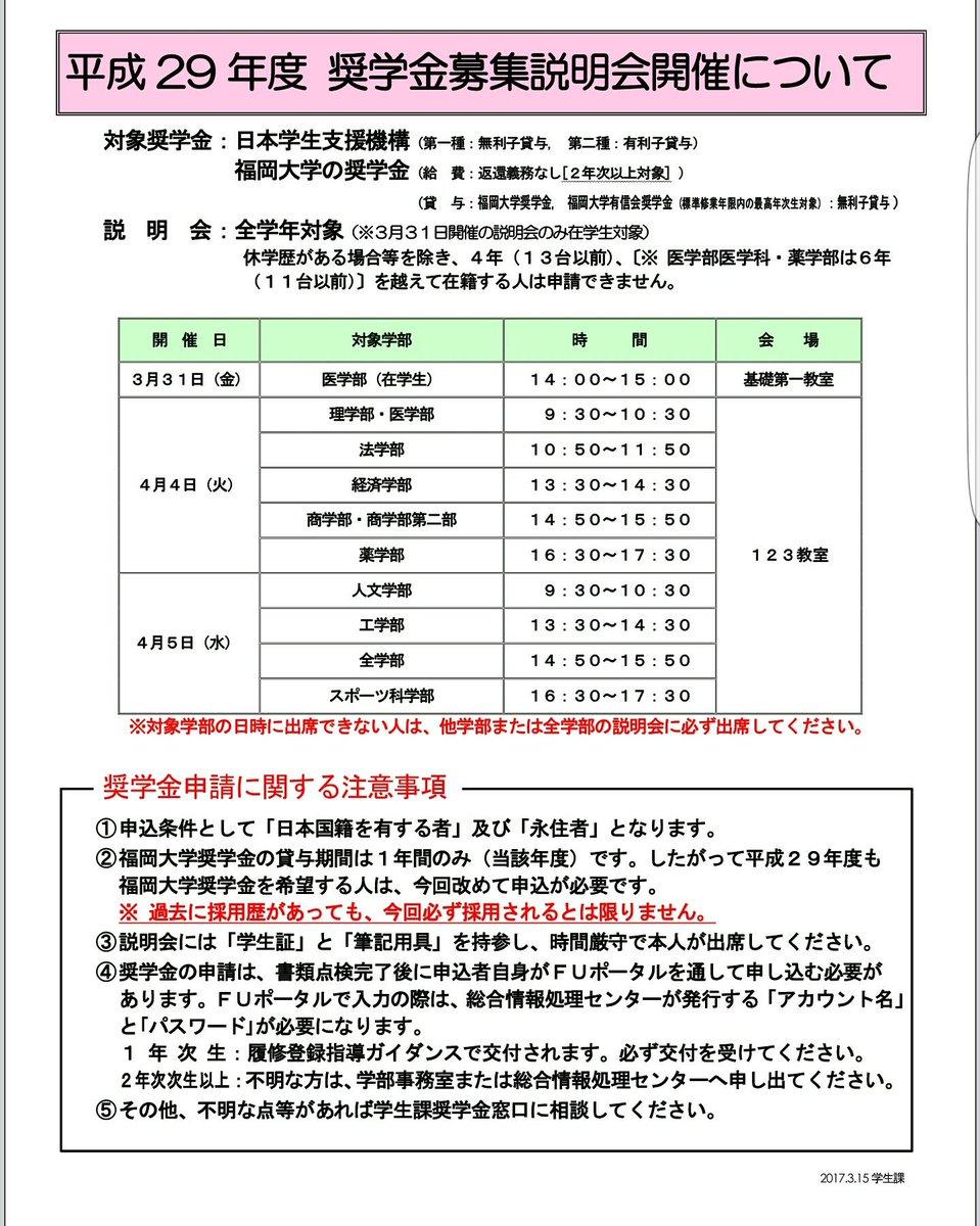 大学 fu 福岡 【主婦活躍】福岡大学病院(福岡市城南区内)