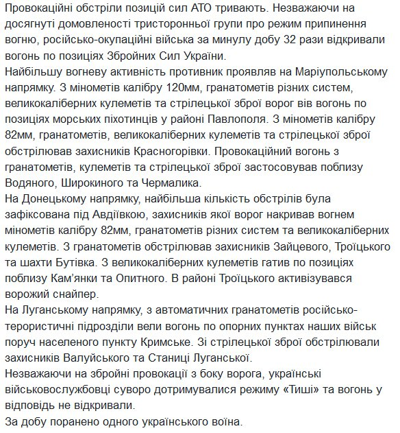 32 attacks on Ukrainian positions yesterday, 1 soldier was wounded