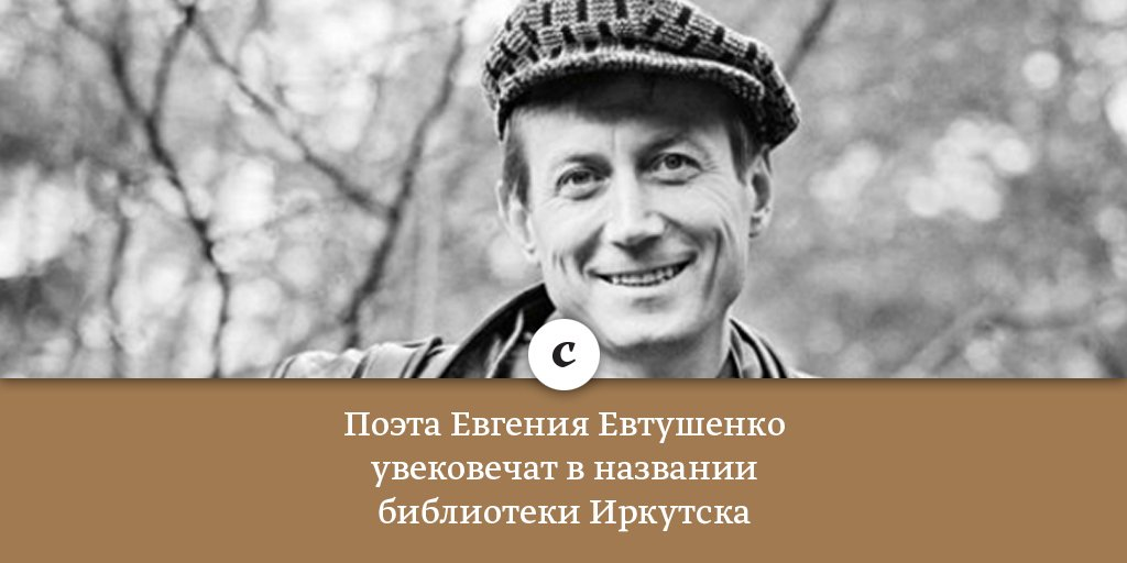 перепутанные бирки евтушенко