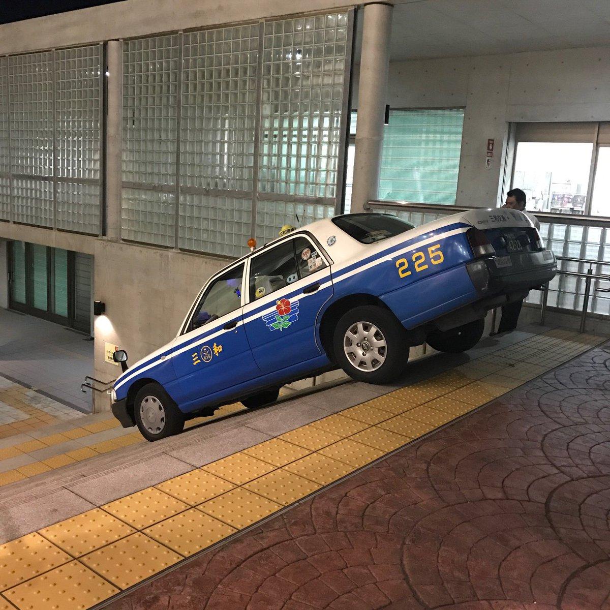 浦添市てだこホール横の階段にタクシーが突っ込みました!けが人はありません! https://t.co/UKxn56smmJ