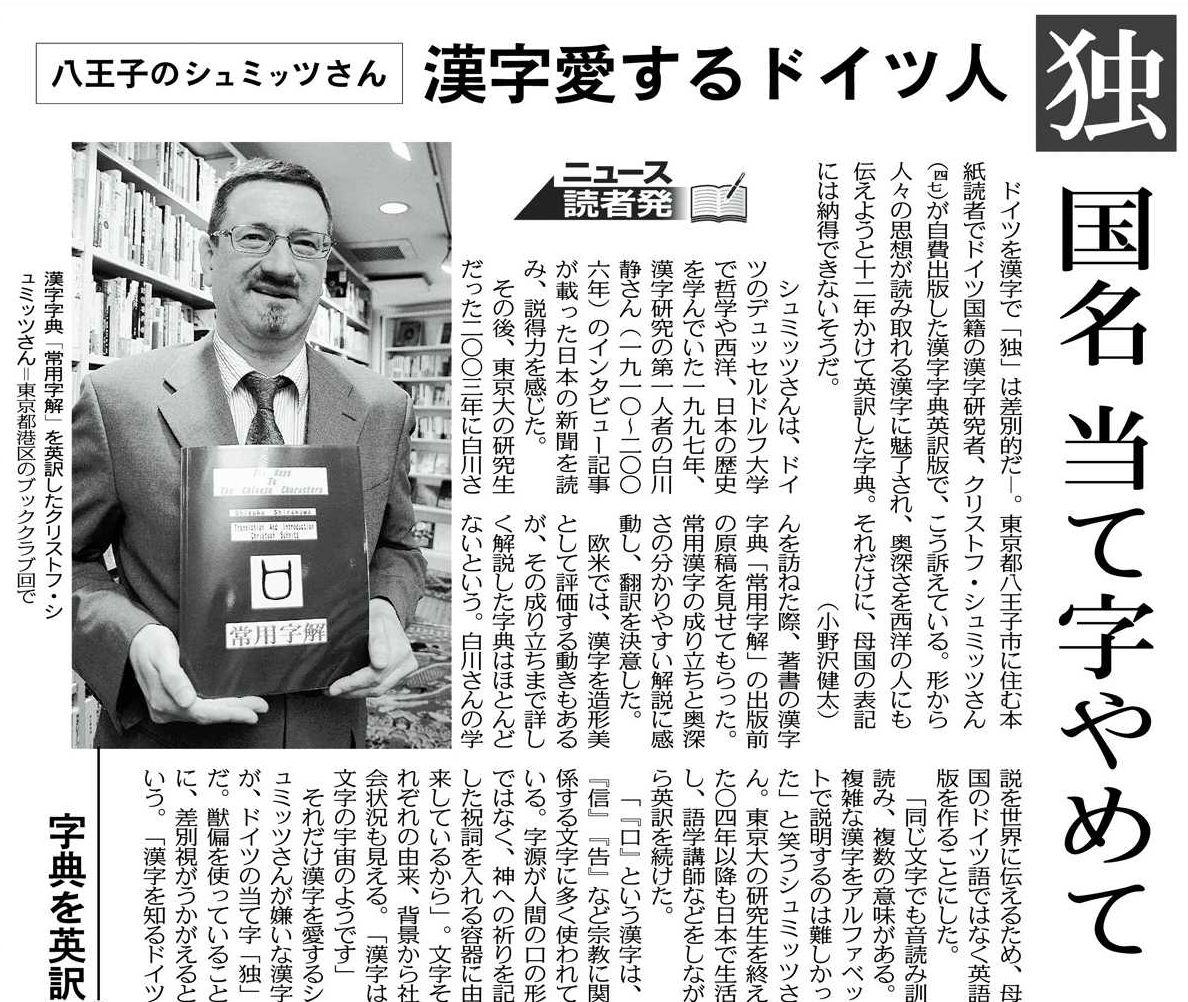 ドイツの人から見て「独」という漢字が不愉快かどうか、なんてこれまで考えたことがありませんでした。4/1東京新聞朝刊の記事「ニュース読者発」です。