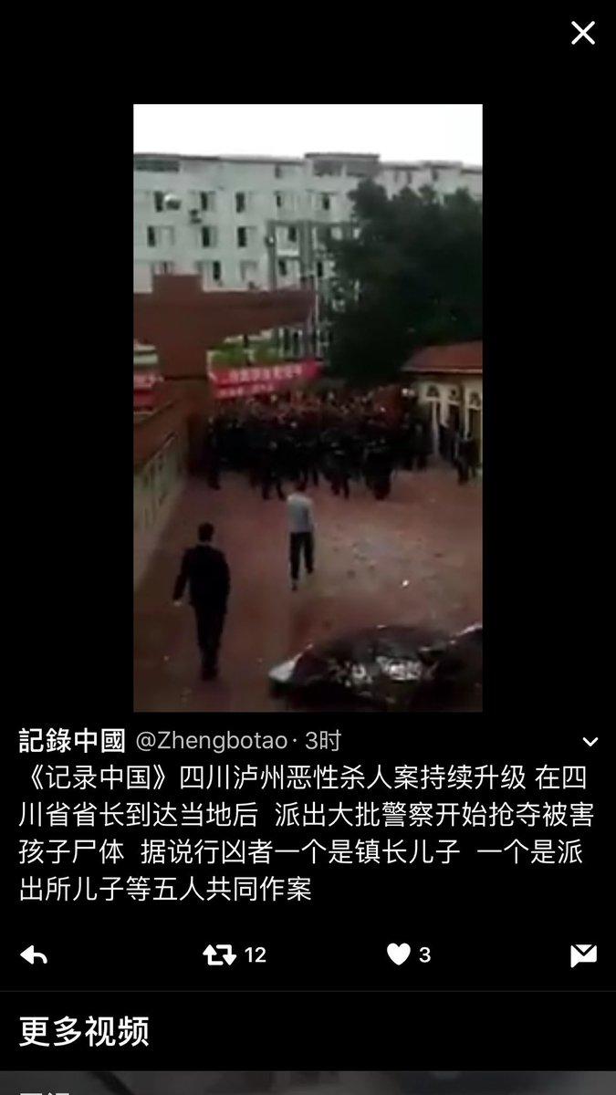 四川泸州泸县太伏中学事件证明,中国所有的矛盾,最终都归结为官民矛盾。 https://t.co/UeGLagw3iL
