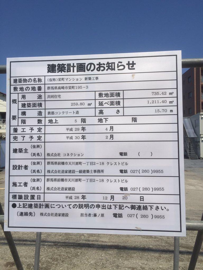 高崎市再開発情報 (@TAKASAKI_Redvlp) | Twitter
