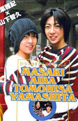 Ямасита Томохиса / Yamashita Tomohisa - Пишка Пишунчо - Страница 19 C8fD3k-UMAAjlbm