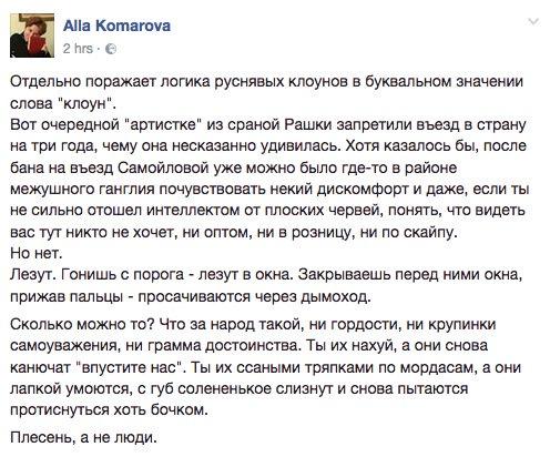 Депутату Госдумы РФ Милонову запретили въезд в Украину на 3 года - Цензор.НЕТ 2756