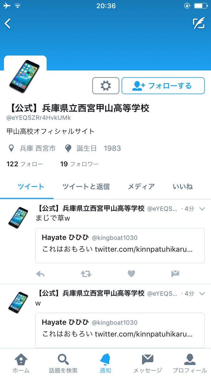 公式】兵庫県立西宮甲山高等学校...