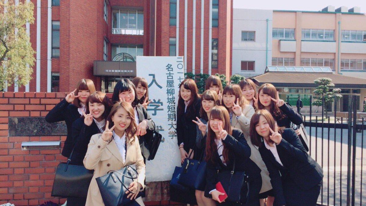 大学 短期 名古屋 城 龍