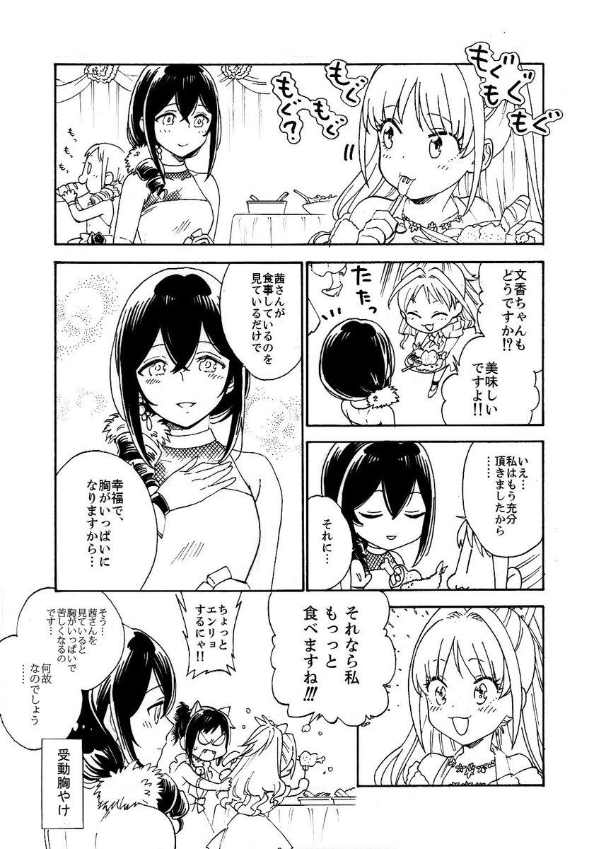ドレスアップすると途端にぐっと大人っぽくなる鷺沢さんを描いていたはずが趣旨が変わったふみあか(デレマス)