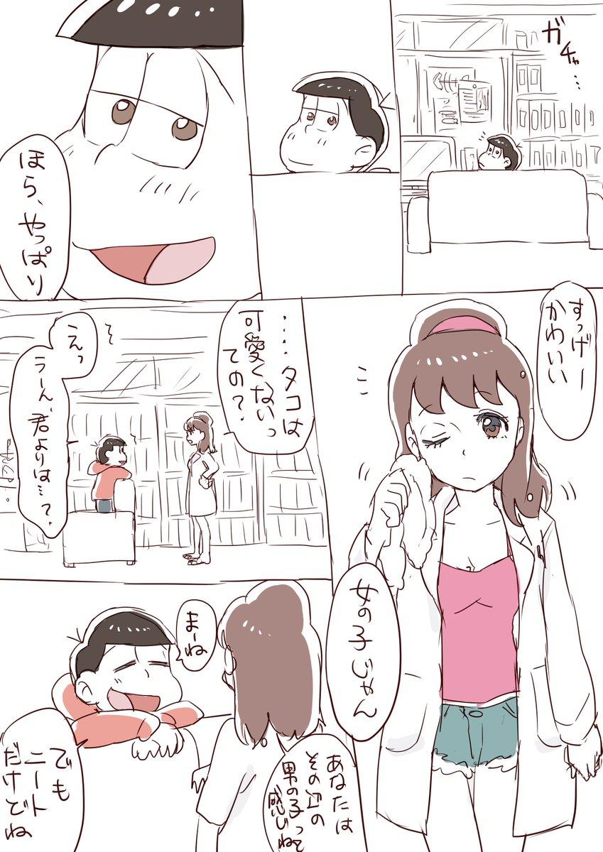 【ヒーロー松】『監視』【おそトト(カリパ子)漫画】