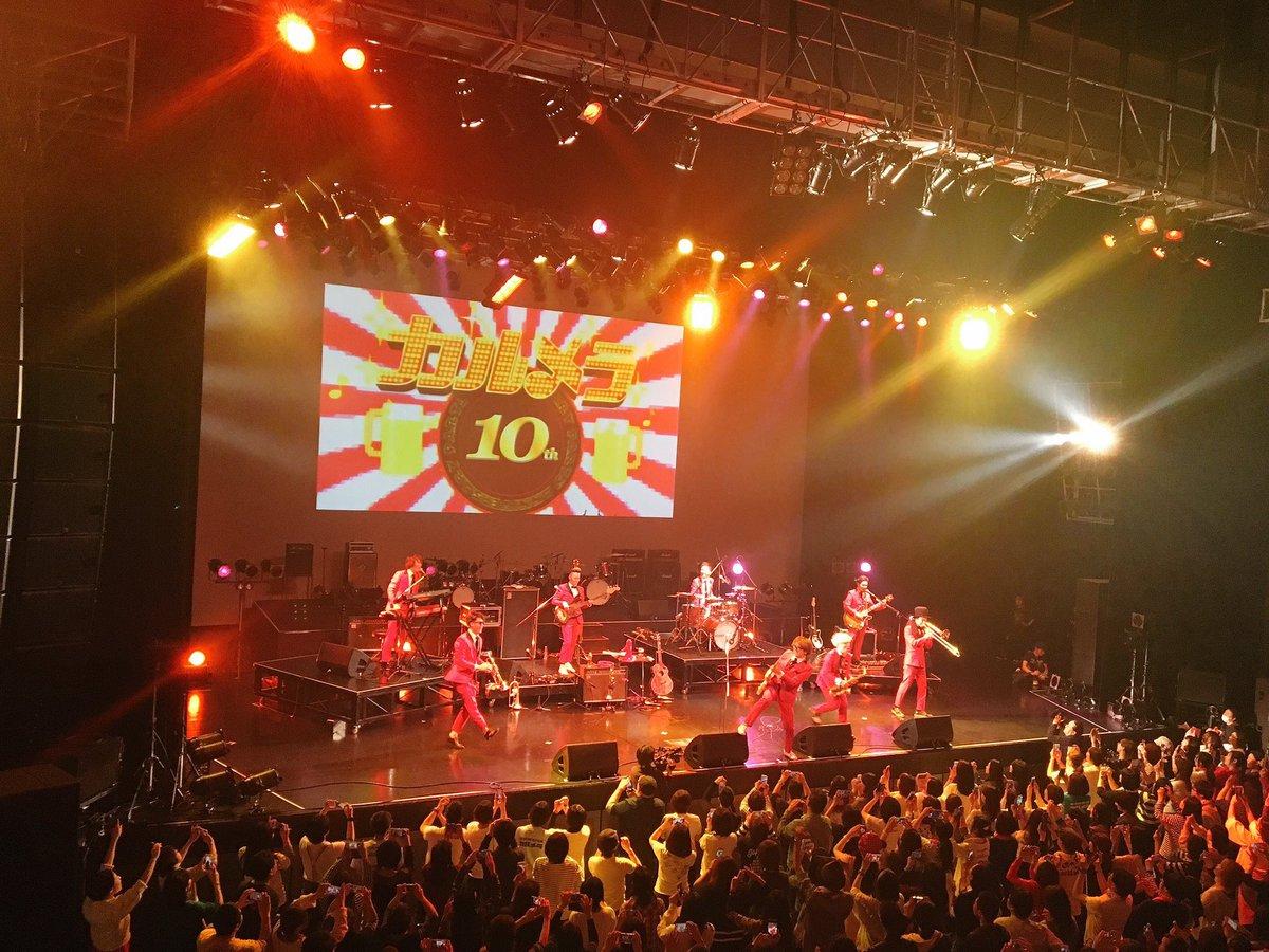 昨晩はカルメラ10周年記念ワンマン公演@大阪・なんばHacthでした! おかげさまで完売御礼!来てくれた皆さん、カルメラオーケストラに出演した皆様、本当にありがとうございました。 4/28@名古屋クアトロ 5/13@渋谷クアトロ(残り僅か!) と続きます! https://t.co/OqCOvUp1mE