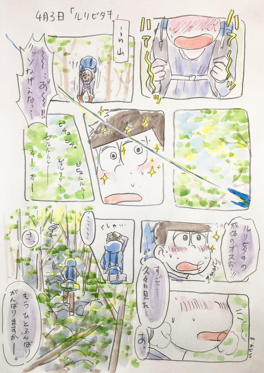 【おそ松さん】『ルリビタキ』(むつごまんが)