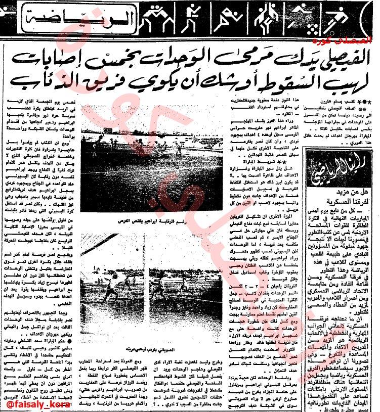 Thumbnail for اكبر نتيجة في تاريخ لقاءات #الفيصلي والوحدات كانت في اول مباراة اياب بين الطرفين عام 1976 وانتهت بفوز الفيصلي 5_3
