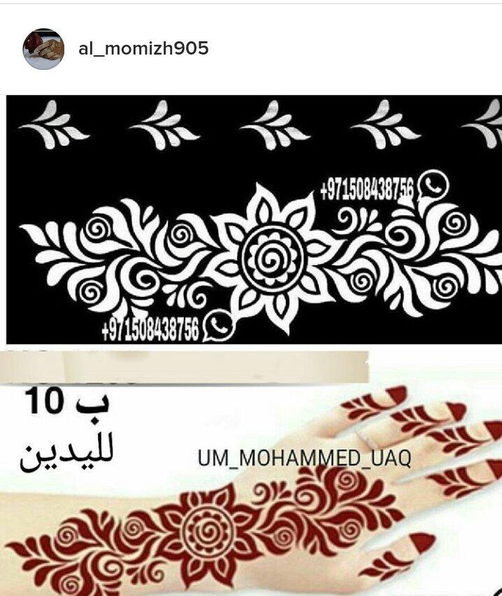 أستيكرآت حنآء مميزهـ Al Momizh905 Twitter