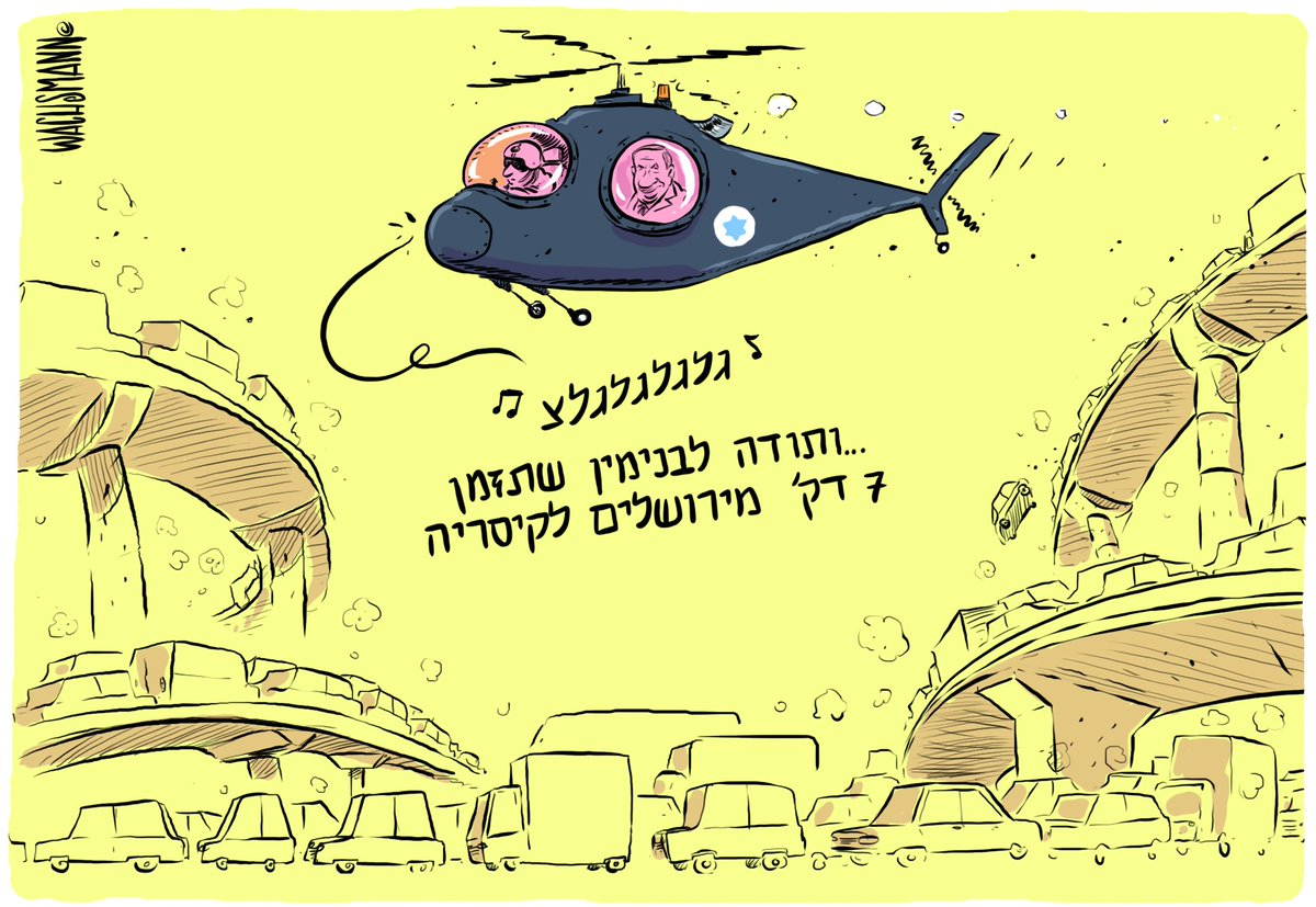 קריקטוריסט, 4.4.2017 https://t.co/KFrvbWUOLs