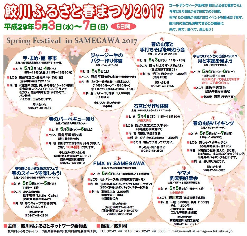 鮫川ふるさと春まつり2017「宇宙のロマンとの出会い」