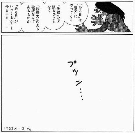 "del on Twitter: ""藤子・F・不二..."