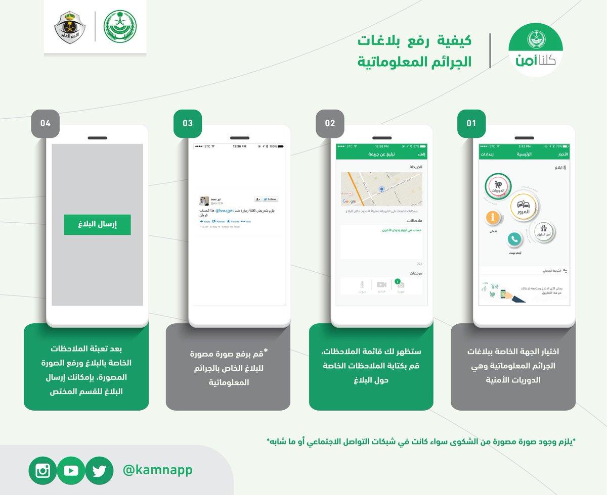 كــلـنا أمــن On Twitter يمكنكم التبليغ عن الجرائم الإلكترونية التي نص عليها نظام مكافحة الجرائم المعلوماتية من خلال تطبيق كلنا أمن