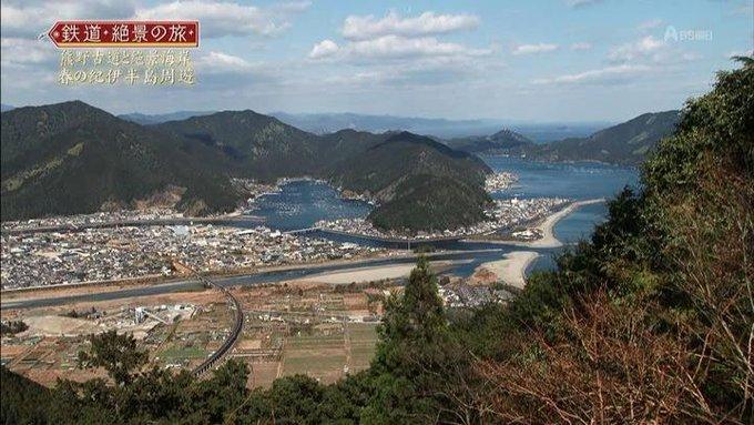 鉄道・絶景の旅 - JapaneseClass.jp
