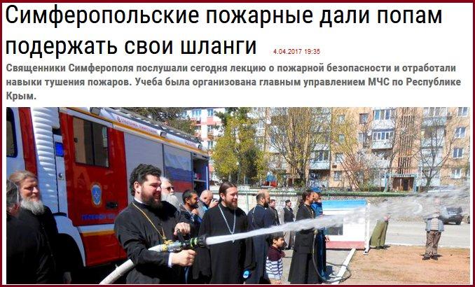 Оккупанты в Крыму учат детей надевать костюмы радиационной и химической защиты - Цензор.НЕТ 539