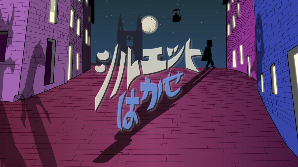 なんと!国民的児童番組「おかあさんといっしょ」の水曜日の新コーナー「シルエットはかせ」のオープニングアニメとロゴデザインをTheBERICHが担当しております! 本日は事後報告ですが、再放送あります!午後4時20分からです! https://t.co/oVAukEkwJP