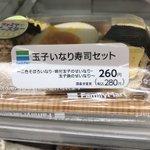 誰のせいなり?ファミマのいなり寿司がコロ助っぽいと話題に!