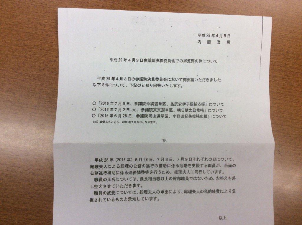 内閣官房から回答が来ました。7月9日、7月2日、6月28日、安倍昭恵さんの秘書官が、選挙の応援に随行していることを認めました。他の日にも随行しているのではないか。 https://t.co/DCkkiaMkft