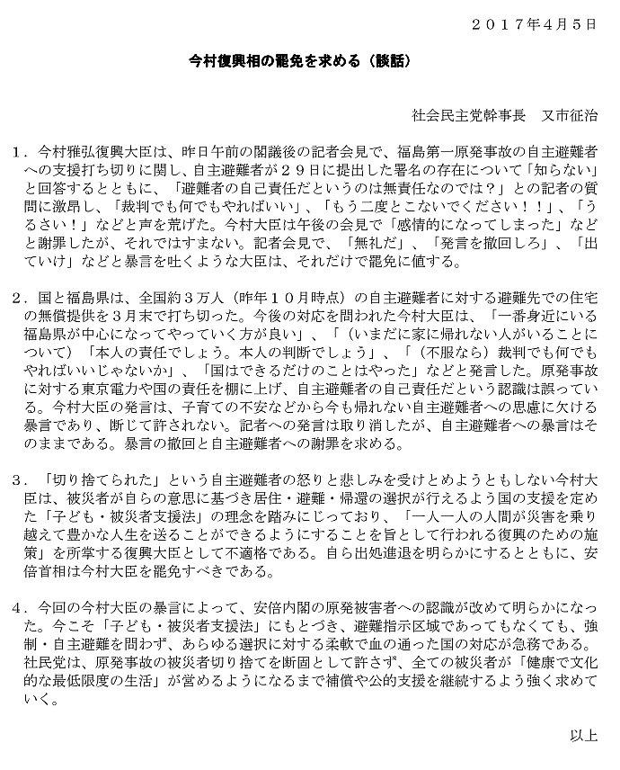 社民党OfficialTweet on Twitter...