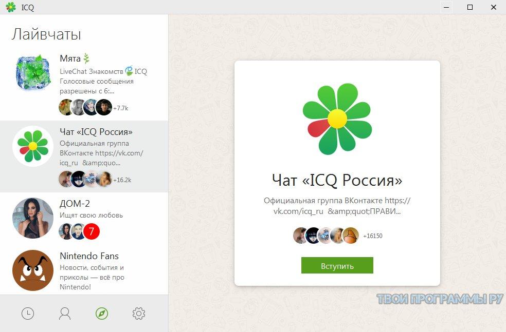 знакомств русском онлайн без регистрации аська на