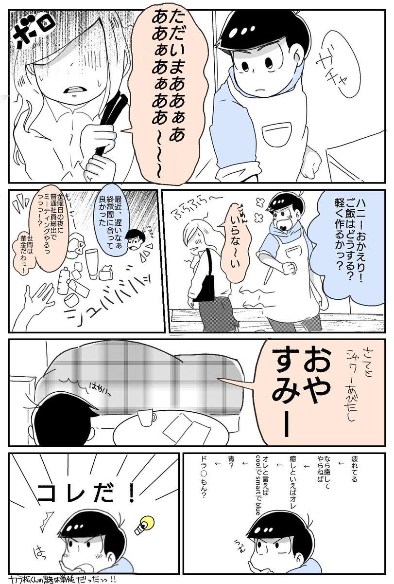 【おそ松さん】『同棲次男』(6つ子マンガ)