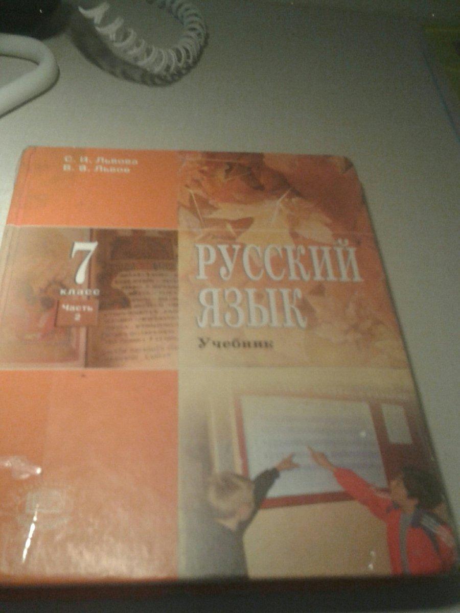 Учебник по русскому языку 6 класса орлова бесплатно