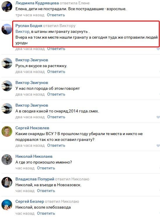 Под оккупированным Новоазовском мирные жители подорвались на растяжке - один человек погиб, семеро ранены - Цензор.НЕТ 9935