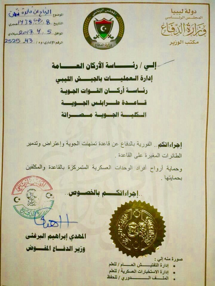 Sarraj's MoD orders all forces to defend Tamanhant Airbase, including Misrata Airbase Libya