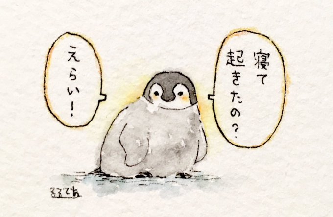肯定ペンギンの赤ちゃんのイラストにハチャメチャ癒される可愛すぎる