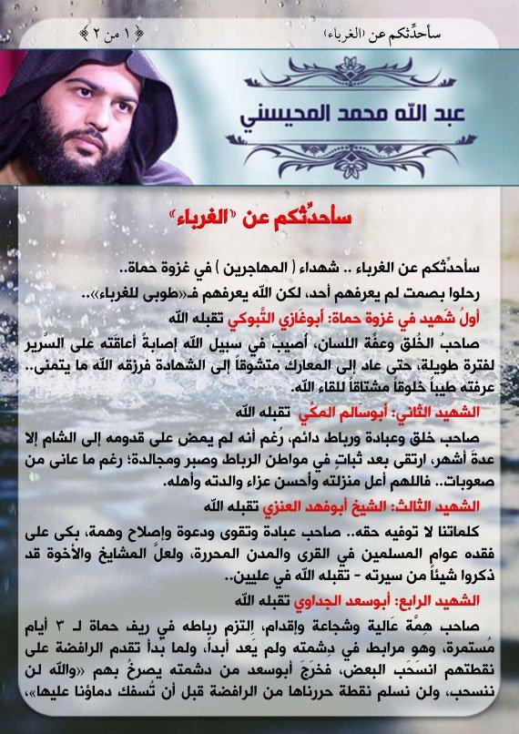 قصة بطولية حدثت في الشام يرويها الشيخ المحيسني...   C8t6qZlXgAEPw6j