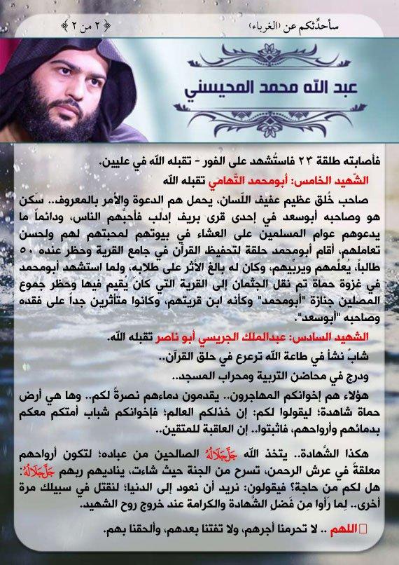 قصة بطولية حدثت في الشام يرويها الشيخ المحيسني...   C8t6qZmXcAE3UNE