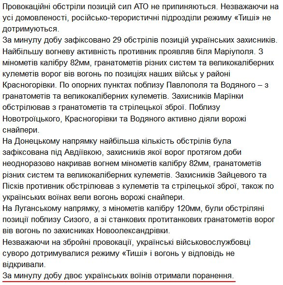 29 attacks on Ukrainian positions yesterday, 2 soldiers were wounded
