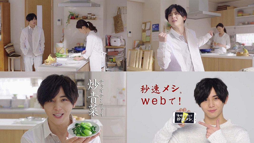 山田涼介(HeySayJUMP)出演 味の素 Cook Do 香味ペーストCM 青菜炒め篇 ...