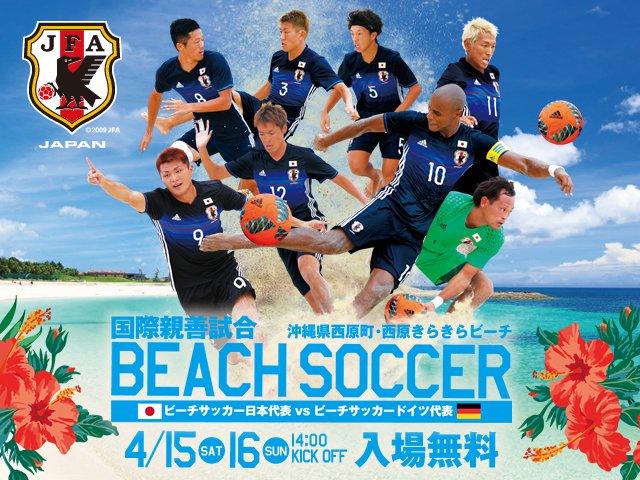 """サッカー日本代表 on Twitter: """"..."""