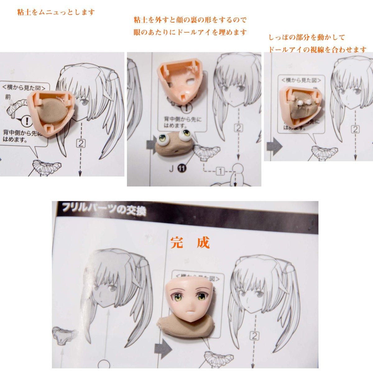 """司人形 on Twitter: """"司人形製ド..."""