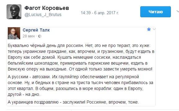 """""""Чудесный день для народов Европы и Украины"""": как западные СМИ комментируют решение ЕП по безвизу - Цензор.НЕТ 989"""