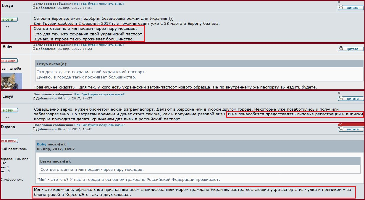 Безвиз для Украины: календарный график процесса и особенности работы - Цензор.НЕТ 8145