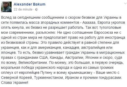 """""""Это никакая не победа"""", - Тарута о голосовании в Европарламенте по безвизовому режиму для украинцев - Цензор.НЕТ 2208"""