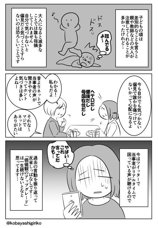 「学歴コンプレックス 漫画」の画像検索結果