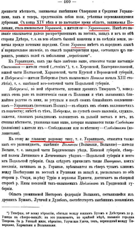Ограничение импорта книг из России может сказаться на исторической литературе, - Госкомтелерадио - Цензор.НЕТ 3157