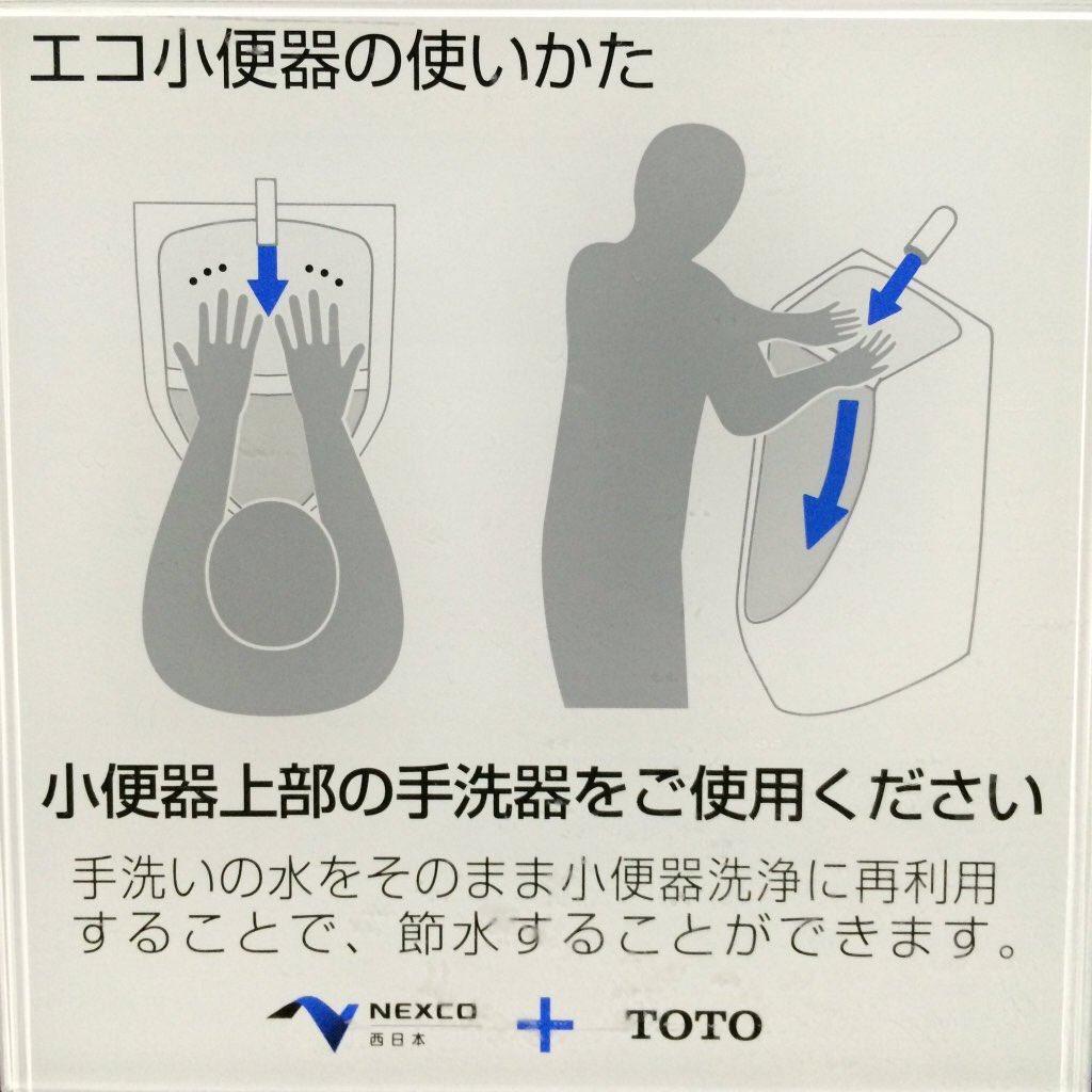 男性トイレに革命?小便器と手洗い器が一体となったトイレが登場する!