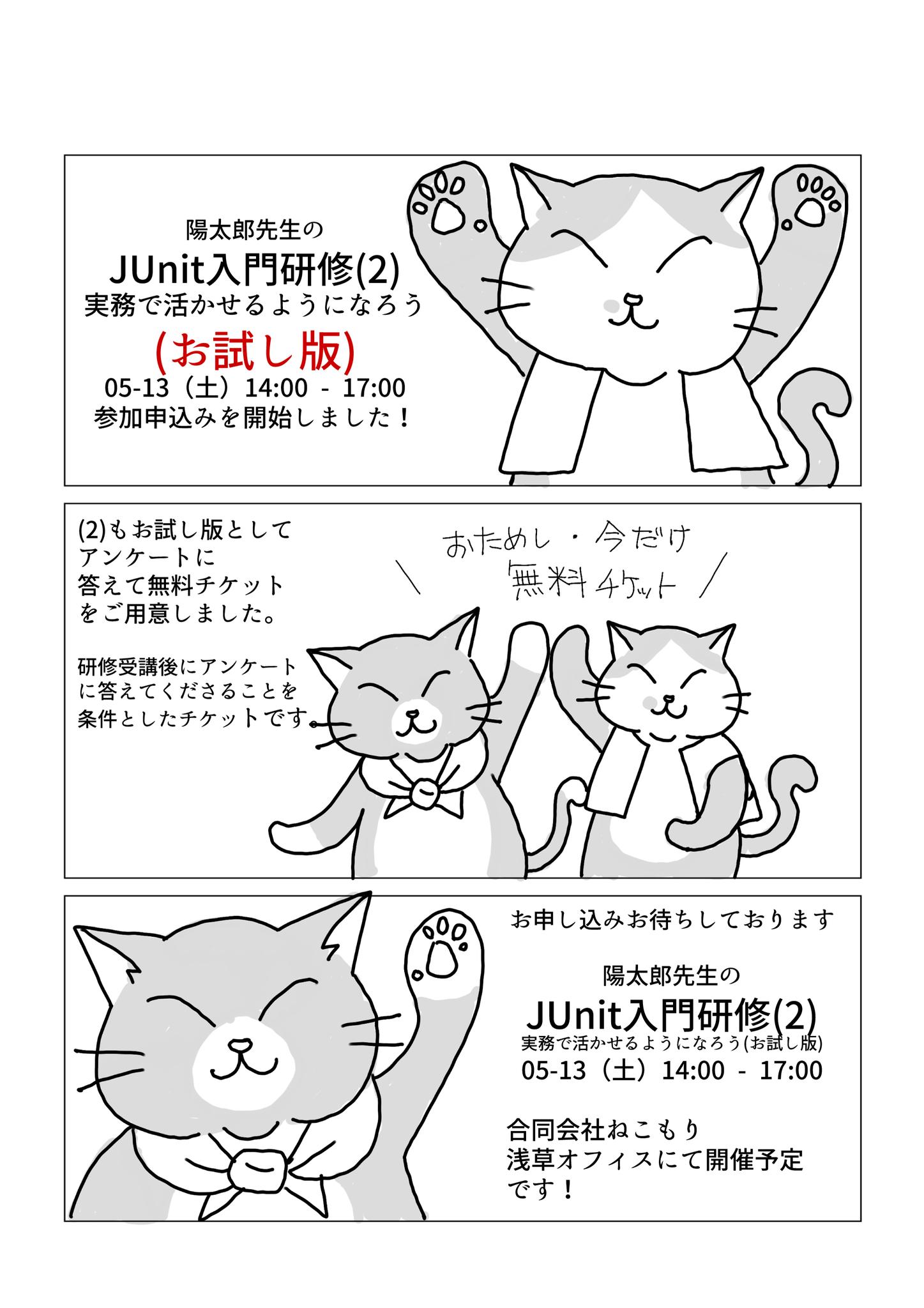 陽太郎先生のJUnit入門研修(2)